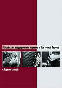 """Сборник """"Еврейская традиционная музыка в Восточной Европе"""""""