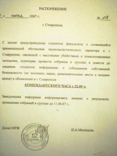 Распоряжение декана ставропольского МТФ