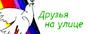"""Движение """"Друзья на улице"""""""