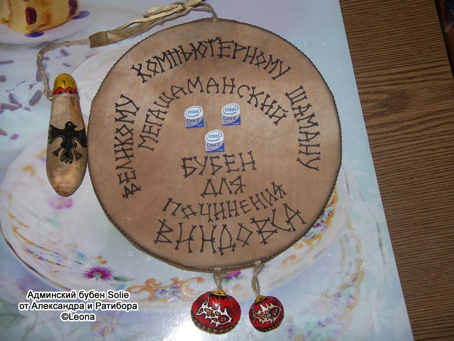 открытка с днем рождения шаману ветряной