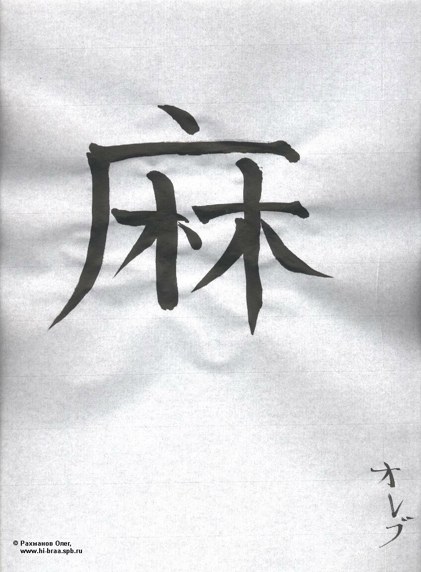 Конопля китайский иероглиф конопля на карася