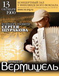 Оркестр ВЕРМИШЕЛЬ