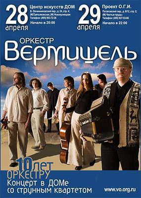 Оркестр Вермишель в Москве!