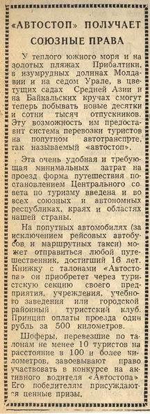 АВТОСТОП-1965