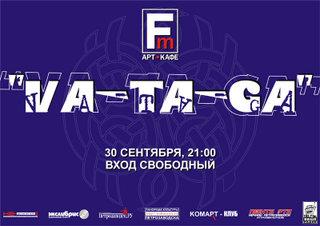 ВА-ТА-ГА - КОНЦЕРТ В FM-КЛУБЕ 30 СЕНТЯБРЯ 2007 Г.
