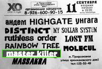 MASTER KILLER, вторник, 11 сентября, клуб XO