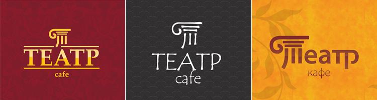 Логотип | кафе Театр