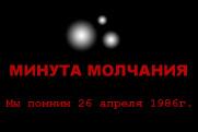 21 год с момента аварии на Чернобыльской атомной станции