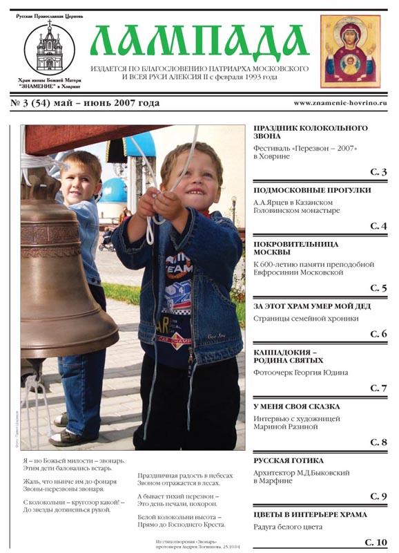 Журнал лампада 2007 год 4