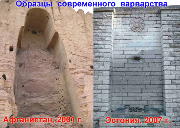 //ostrich_san кстати фото эстонского памятника говорят фотошоп