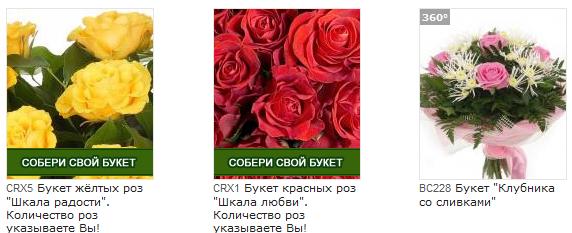Живые цветы в подарок