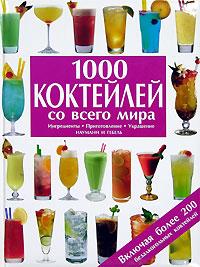 1000 коктейлей со всего мира