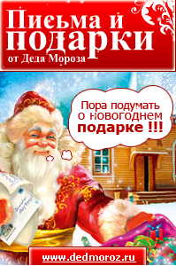 Дед Мороз собственной персоной