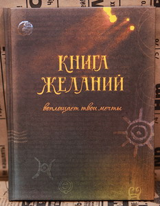 Книга твоих желаний