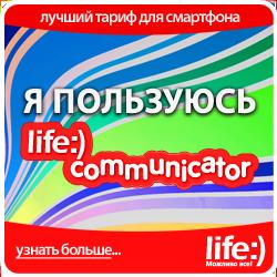 life-communicator