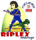 Медаль «Рипли навсегда»