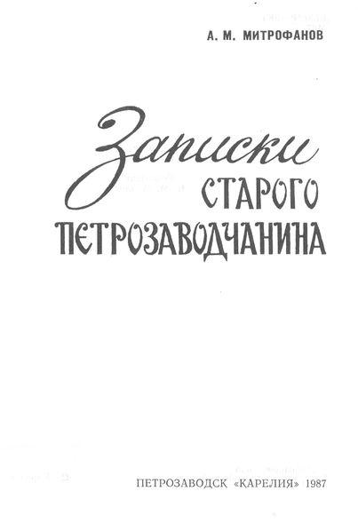А. М. МИТРОФАНОВ. ЗАПИСКИ СТАРОГО ПЕТРОЗАВОДЧАНИНА