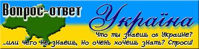Вопрос-ответ об Украине