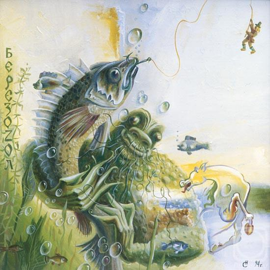 Сивенков Н.С. Водяной