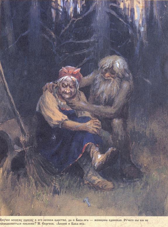 Леший и Баба-Яга