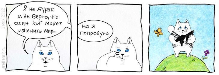 Арефрем Куцки-Мар. №4 Джихад. [Комикс-блог]