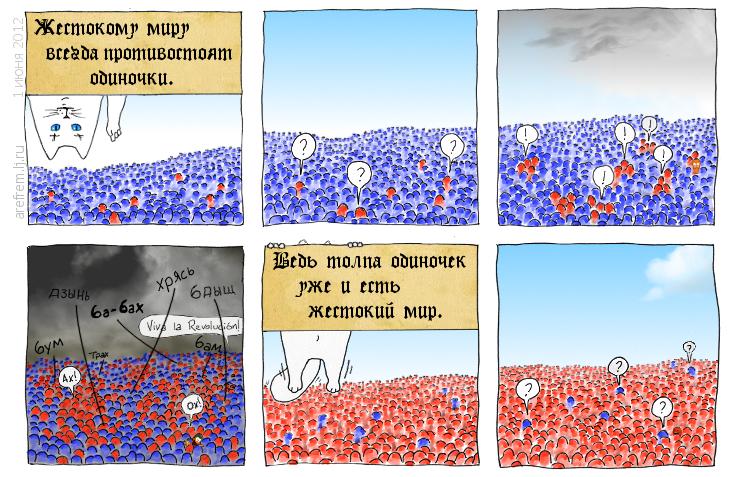 Арефрем Куцки-Мар. №6 Путь одиночек. [Комикс-блог]