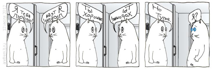 Арефрем Куцки-Мар. №9 Зеркало. [Комикс-блог]