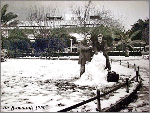 Тель Авив, пл. Дизенгоф, 5 февраля 1950г Фото из архива Бориса Брестовицкого