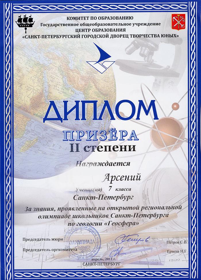 геологическая олимпиада arseniy геологическая олимпиада