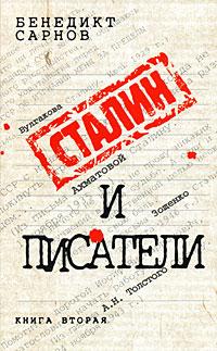 Бенедикт Сарнов, Сталин и писатели