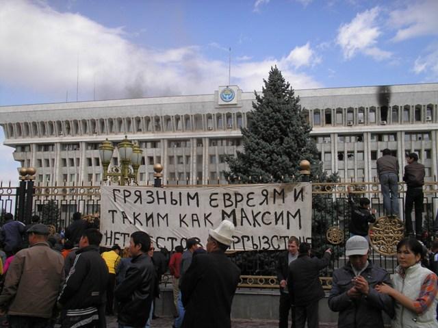 Новая Киргизия - новые ценности