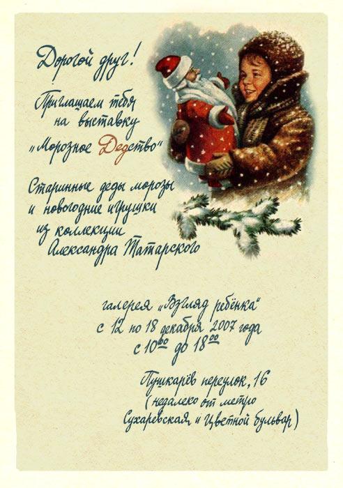 Открытка на башкирском языке на новый год