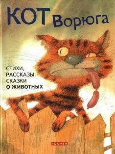 картинки чарушин кот епифан