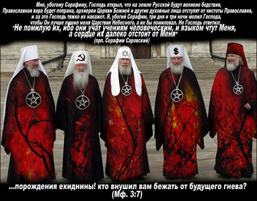 Російські хакери Fancy Bear атакували Вселенського патріарха Варфоломія, - The Associated Press - Цензор.НЕТ 6293