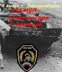 276 мсп в г. Грозном