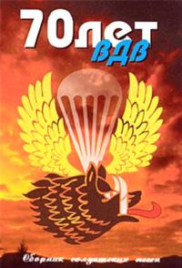 70 лет ВДВ (2000 г.)