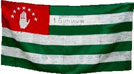 Флаг абхазкого батальона