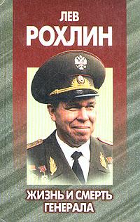 Антипов А.В. Лев Рохлин: Жизнь и смерть генерала