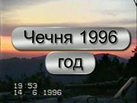 Чечня, лето 96-го.