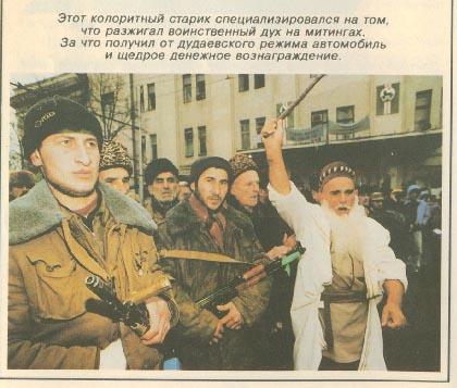 Фото из книги «Чеченская трагедия»