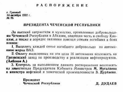 Распоряжение Дадаева