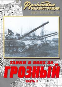 Танки в боях за Грозный. Часть 1