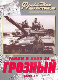 Танки в боях за Грозный. Часть 2