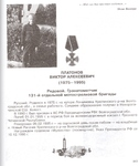 Книга Памяти Майкопа843