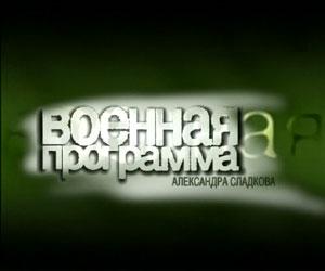 Военная программа. 14.03.2009