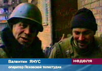 Валентин Александрович Янус и майор 76 вдд Александр Петрович Осадчий