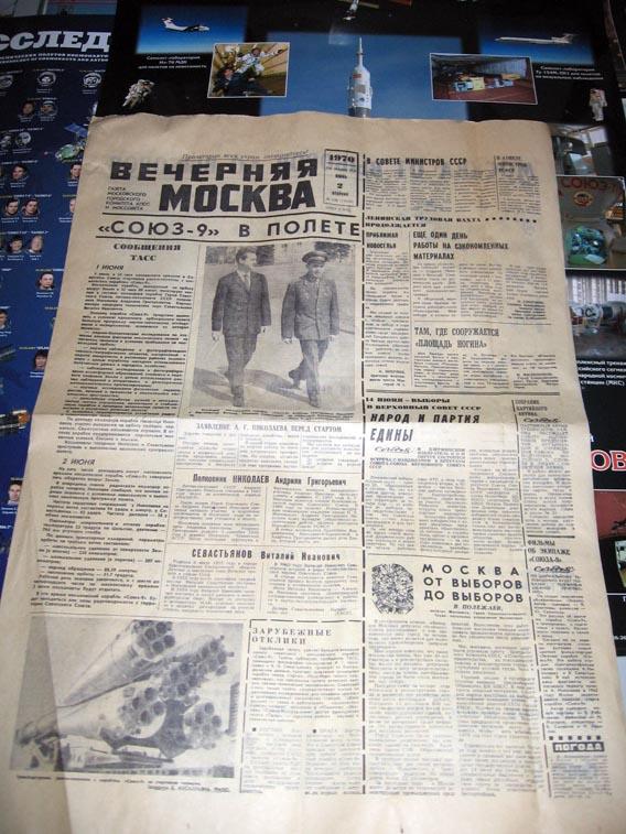 2 июня 1970 г.
