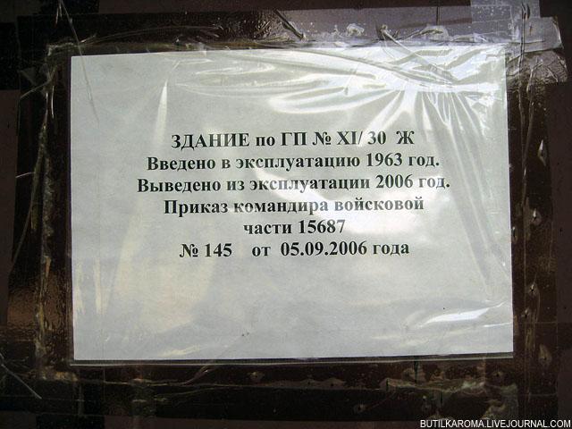 13й километр, дом