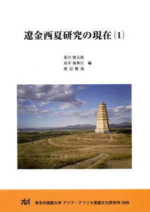 遼金西夏研究の現在(1)
