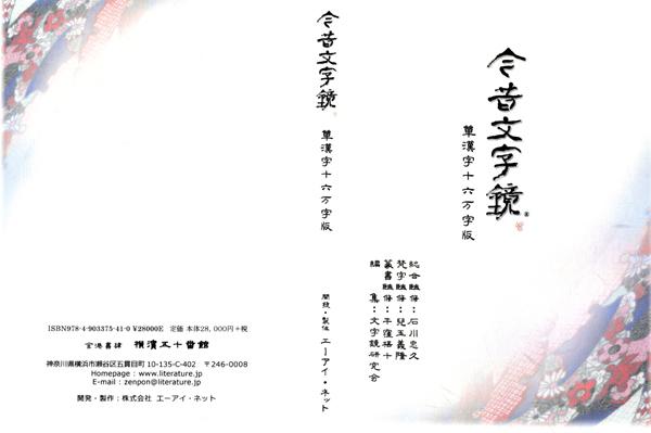 『今昔文字鏡 単漢字16万字版』